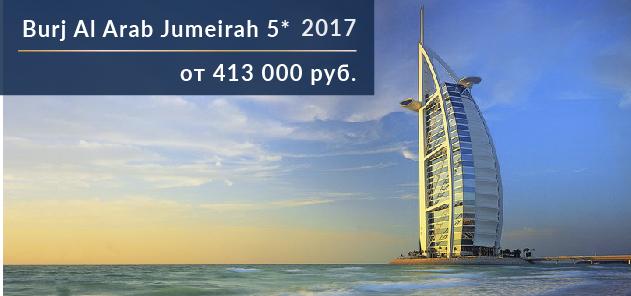 banner_jumeirah_2017-15