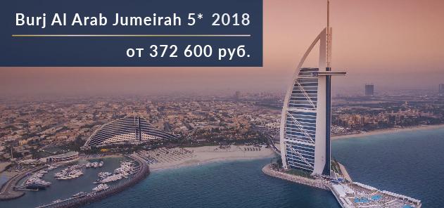 banner_jumeirah_2017-20
